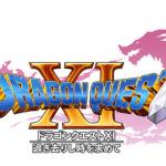 【PS4、3DS、任天堂NX対応】「ドラゴンクエスト11 過ぎ去りし時を求めて」発表、果たして面白いのか?
