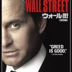投資を始める全ての人へ、映画『ウォール街』感想レビュー