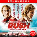 F1関係なしに楽しめる、映画『ラッシュ/プライドと友情』感想・評価レビュー