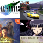 PS1・PS2・サターン・ドリームキャストのゲームソフトを今から遊ぶ方法は?
