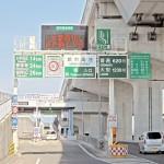 福岡高速道路環状線堤入口