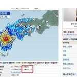 【熊本地震】前後の動きから「人工地震」の可能性あり?駿河湾のちきゅう号が関係?