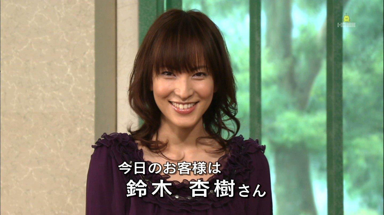 満面の笑顔の鈴木杏樹