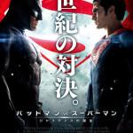 【クソ映画レビュー】『バットマン vs スーパーマン ジャスティスの誕生』感想・評価レビュー