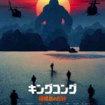 最高の怪獣映画&でしゃばり記者女、『キングコング 髑髏島の巨神』感想・評価・レビュー