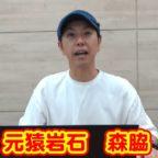 元「猿岩石」の森脇和成、ユーチューバー(youtuber)になる。
