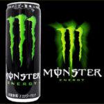 エナジードリンク「MONSTER(モンスターエナジー)」を安く買う方法4選、なぜ価格が高い?
