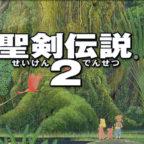 スクエニ名作『聖剣伝説2』とはどんなゲームだったのか?~そしてPS4リメイク版へ~
